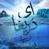 دانلود آهنگ جدید محسن چاوشی و سینا سرلک به نام ای دریغا