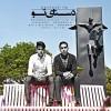 دانلود آهنگ جدید محمد حسین و علی اف بی ای بنام دستای تو