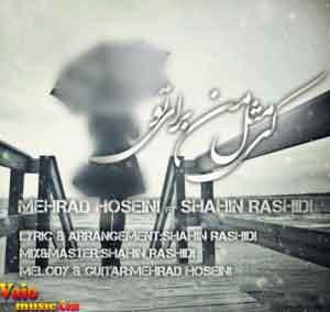 دانلود آهنگ مهراد حسینی و شاهین رشیدی به نام کی مثل من برای تو همراه متن