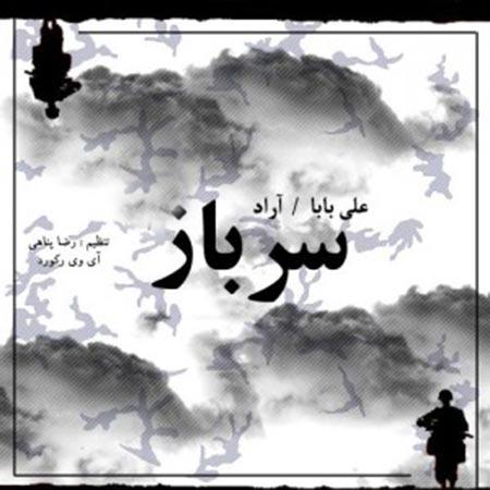 دانلود آهنگ زیبای علی بابا به نام سرباز