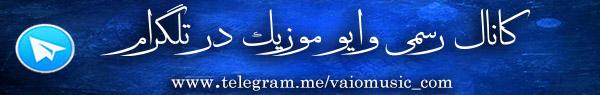 کانال تلگرام وای موزیک