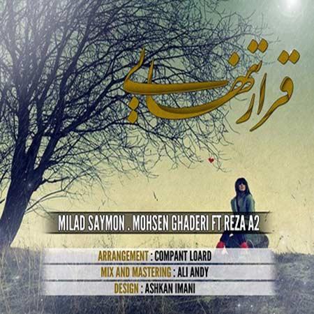 دانلود آهنگ میلاد سایمون و محسن قادری و رضا ای تو به نام قرار تنهایی