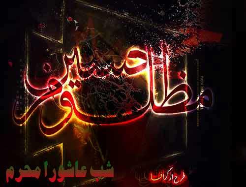 دانلود مداحی کامل سید مهدی میرداماد شب عـاشـورا محرم ۹۴