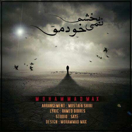 دانلود آهنگ جدید محمد مکث به نام نمیبخشم خودمو