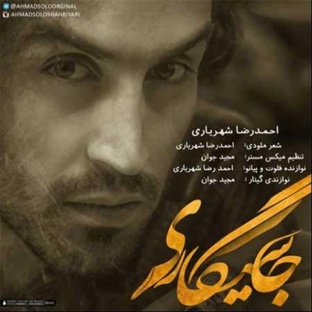 دانلود آهنگ جدید احمد سلو به نام جاسیگاری