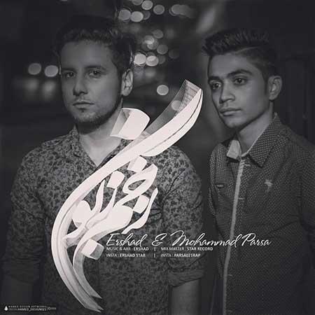 دانلود آهنگ جدید ارشاد و محمد پارسا به نام زخم زبون