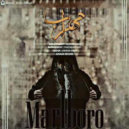 دانلود آهنگ جدید مهراب به نام مارلبرو