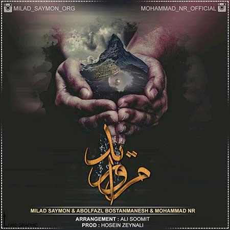 دانلود آهنگ جدید میلاد سایمون و محمد ان آر و ابولفضل بستان منش به نام مروارید