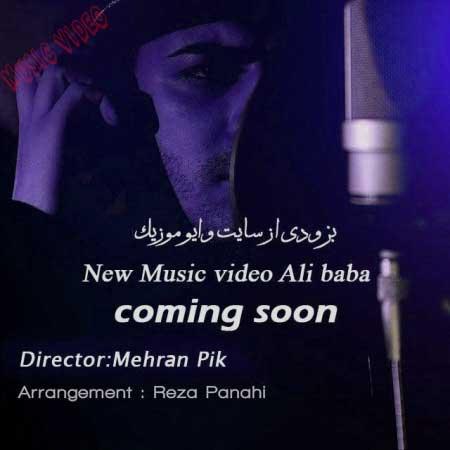 دانلود موزیک ویدیو جدید علی بابا به نام صدات نمیاد