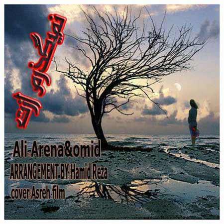 دانلود آهنگ جدید علی آرنا و امید به نام نمیگذرم ازت