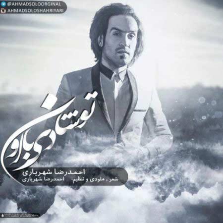دانلود آهنگ جدید احمد سلو به نام تو شادی با اون