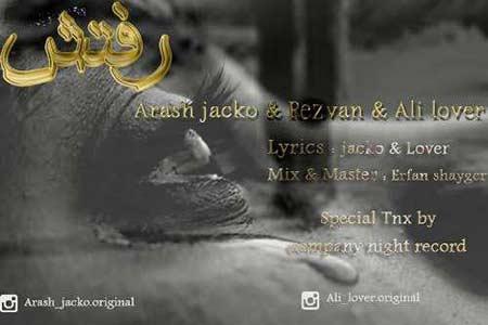 دانلود آهنگ جدید آرش جیکو و رضوان و علی لاور به نام رفتش