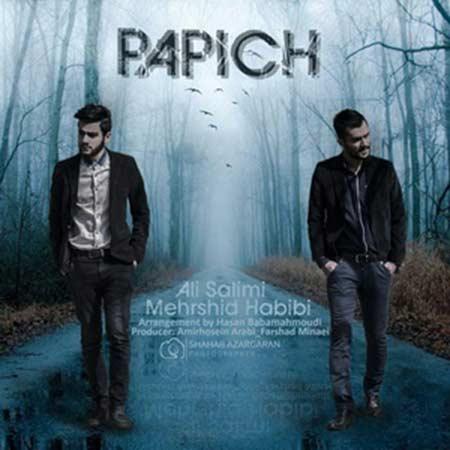 دانلود آهنگ جدید مهرشید حبیبی و علی سلیمی بنام پاپیچ