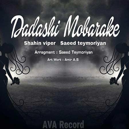 دانلود آهنگ جدید شاهین وایپر و سعید تیموریان به نام داداشی مبارکه