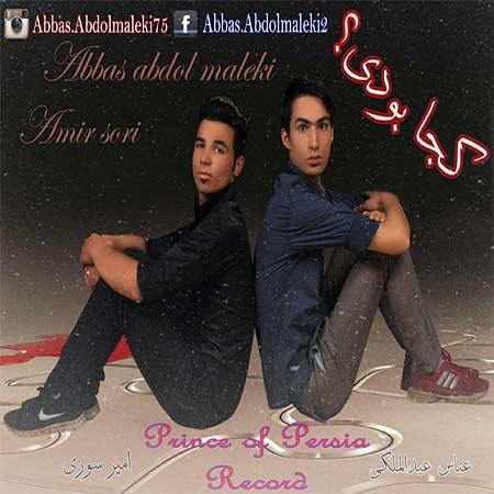 دانلود آهنگ جدید عباس عبدالملکی و امیر سوری به نام کجا بودی