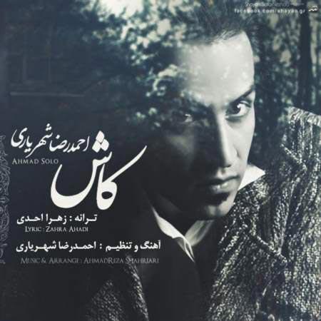 دانلود آهنگ احمد سلو بنام کاش