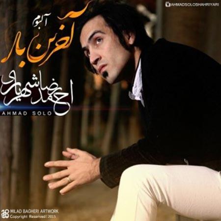 دانلود آهنگ احمد سلو به نام منو جا نذاری