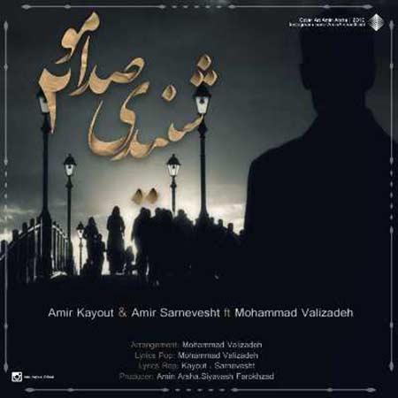 دانلود آهنگ جدید امیر سرنوشت و امیر کایوت و محمد ولیزاده بنام شنیدی صدامو 2