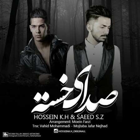 دانلود آهنگ جدید حسین کی اچ و سعید اس زد بنام صدای خسته