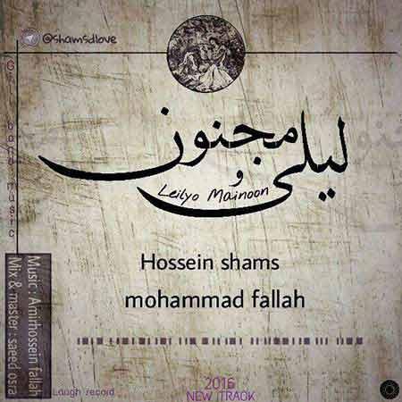 دانلود آهنگ حسین شمس و محمد فلاح به نام لیلی و مجنون
