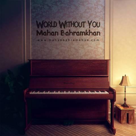 دانلود آهنگ ماهان بهرام خان بنام دنیا بدون تو
