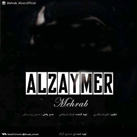 دانلود آهنگ جدید مهراب به نام الزایمر