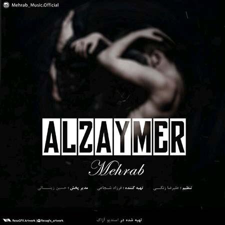 رده بندی دیس لاو دانلود آهنگ جدید مهراب به نام الزایمر - وایو موزیک ...