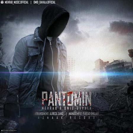 دانلود آهنگ جدید مهراب و امید داوالا به نام پانتومین