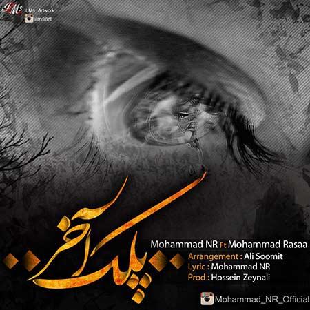 دانلود آهنگ جدید محمد ان ار و محمد رسا به نام پلک اخر