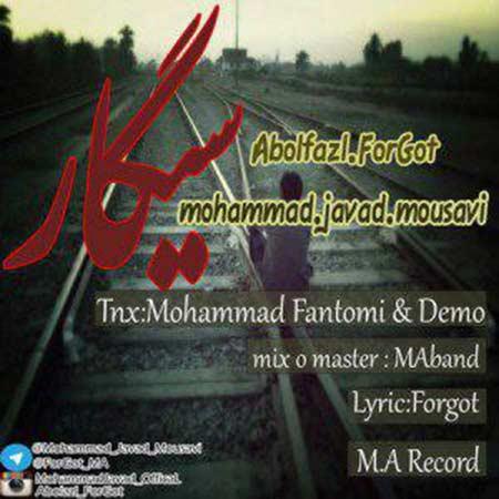 دانلود آهنگ جدید ابوالفضل فورگت و محمد جواد موسوی به نام سیگار