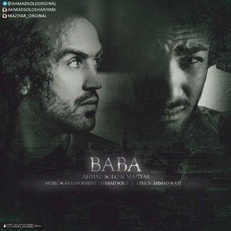 دانلود آهنگ جدید احمد سلو و مازیار به نام بابا