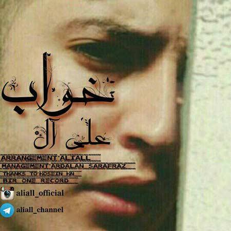دانلود آهنگ جدید علی آل به نام خواب