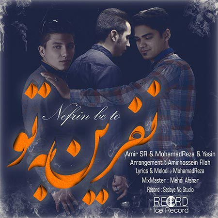 دانلود آهنگ جدید امیر اس آر و محمدرضا و یاسین به نام نفرین به تو
