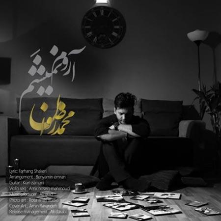 دانلود آهنگ محمد رضوان بنام آروم نمیشم