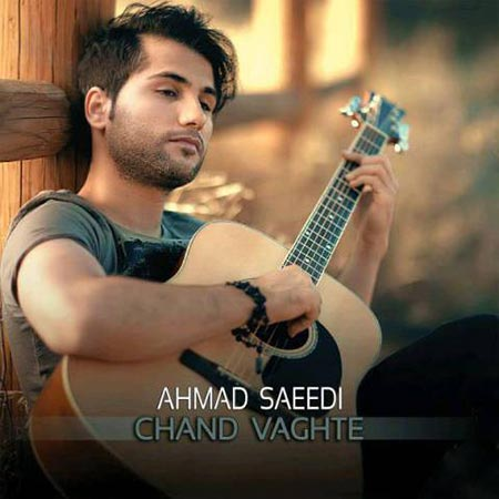 دانلود آهنگ احمد سعیدی بنام چند وقته