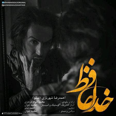 دانلود آهنگ جدید احمد سلو به نام خداحافظ