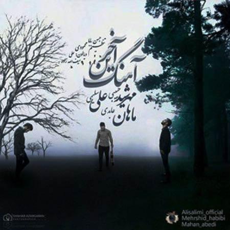 دانلود آهنگ جدید مهرشید حبیبی و ماهان عابدی و علی سلیمی به نام آخرین اهنگ