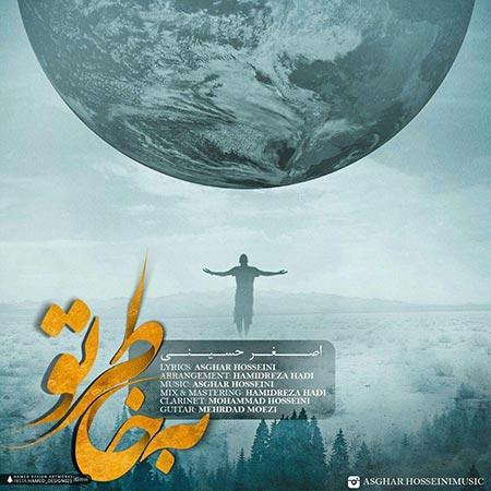 دانلود آهنگ جدید اصغر حسینی به نام به خاطر تو