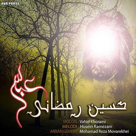 دانلود آهنگ جدید حسین رمضانی به نام عباس