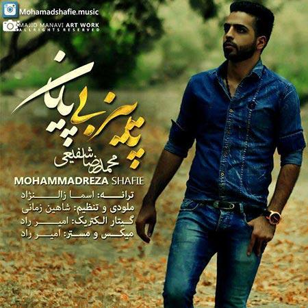 دانلود آهنگ جدید محمدرضا شفیعی به نام پاییز بی پایان