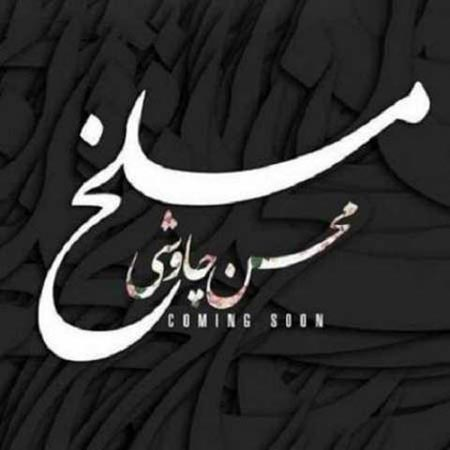 دانلود آهنگ محسن چاوشی بنام مسلخ