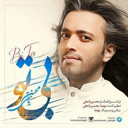 دانلود آهنگ جدید بی تو از محسن یاحقی