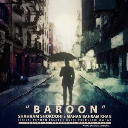 دانلود آهنگ شهرام شکوهی و ماهان بهرام خان بنام بارون