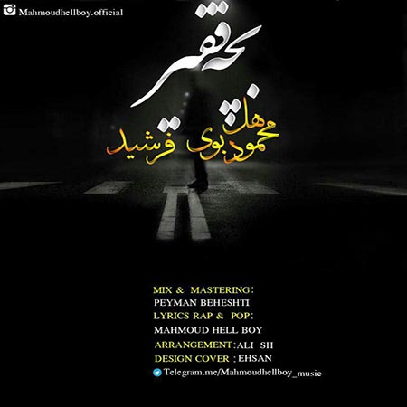 Mahmoud hellboy And farshid – Bache Fagir