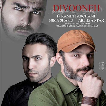 دانلود آهنگ جدید بهزاد پکس و نیما شمس و رامین پرچمی به نام دیوونه