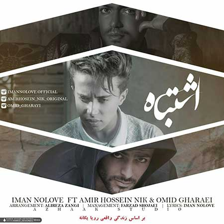 Iman No Love  Ft Amir Hosein Nik And Omid Gharayi – Eshtebah