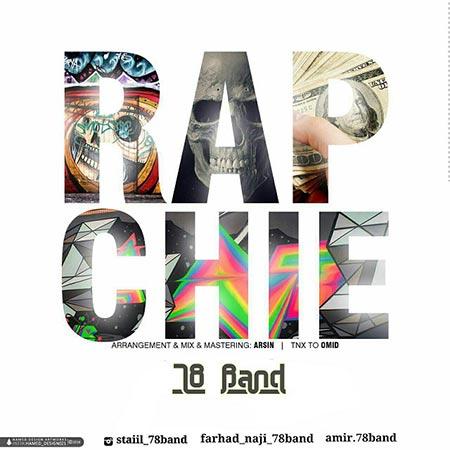 دانلود آهنگ جدید 78 باند به نام رپ چیه