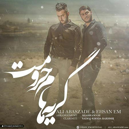 دانلود آهنگ جدید علی عباس زاده و احسان ای ام بنام گریه هام حکومت