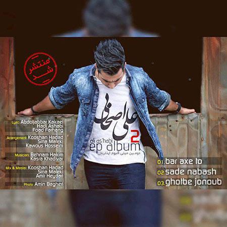 دانلود آلبوم جدید علی اصحابی به نام ئی پی ۲