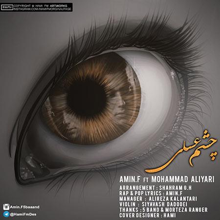 دانلود آهنگ جدید امین اف و محمد علی یاری بنام چشم عسلی